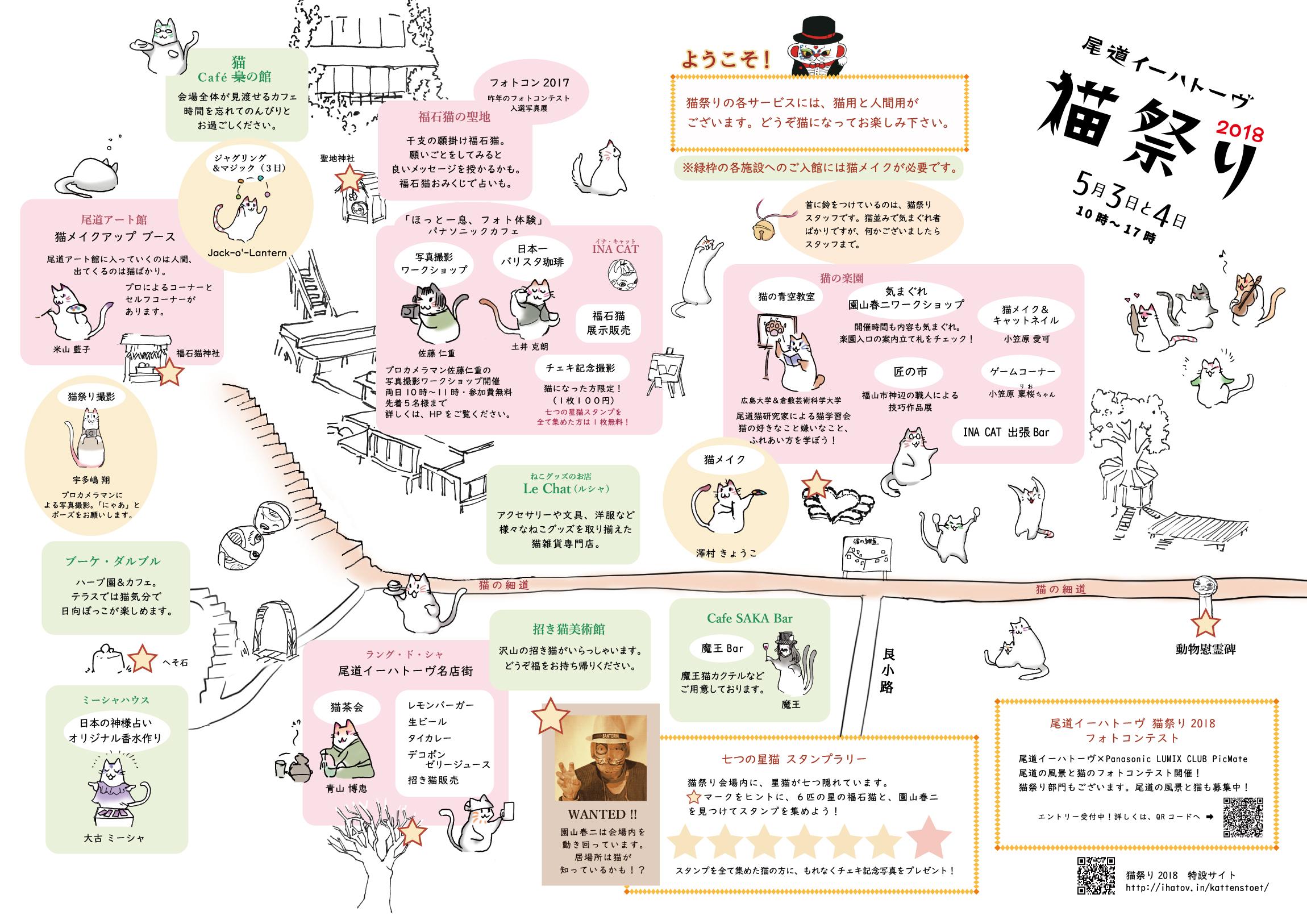 猫祭りフライヤーkan