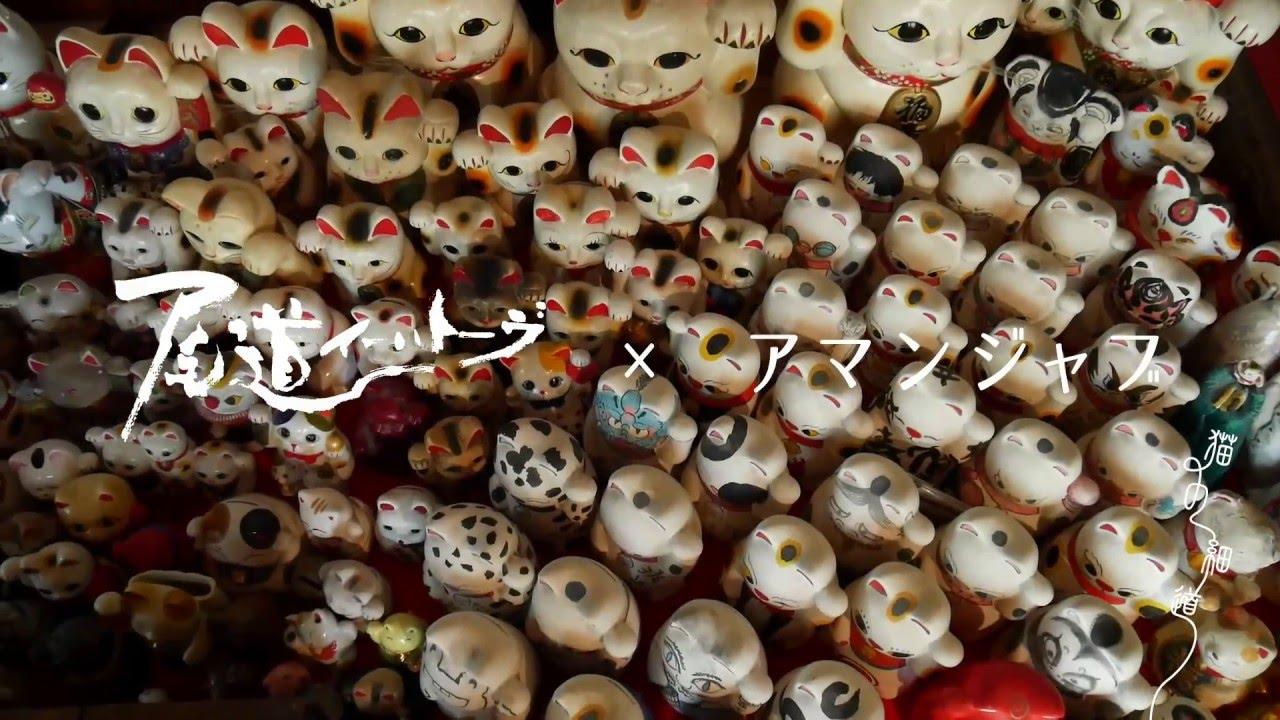 猫の細道オフィシャルソング